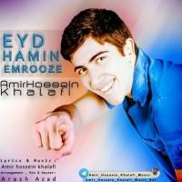 Amir-Hossein-Khalafi-Eyd-Hamin-Emrooze