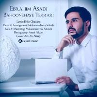 Ebrahim-Asadi-Bahoonehaye-Tekrari
