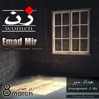 Emad-Mir-Zan