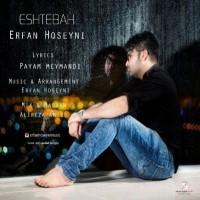 Erfan-Hoseyni-Eshtebah