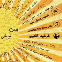 Farshid-Aghaei-Alefbaye-Khoshbakhti