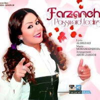Farzaneh-Ramze-Ehsas