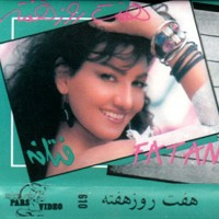 Fataneh-Donya-Donya