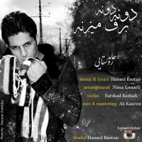 Hamed-Rustaie-Done-Done-Barf-Mizane
