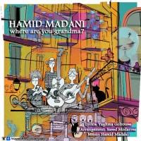 Hamid-Madani-Madar-Bozorg-Kojaee