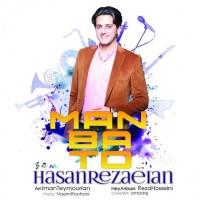 Hasan-Rezaeian-Man-Ba-To
