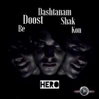 Hero-Be-Doost-Dashtanam-Shak-Kon
