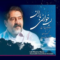 Hesamoddin-Seraj-Avaz-e-Shour