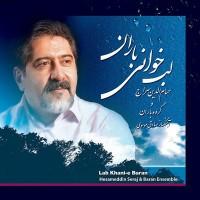 Hesamoddin-Seraj-Taknavazi-e-Oud