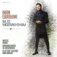Iman-Ebrahimi-Ba-To-Miderakhsham