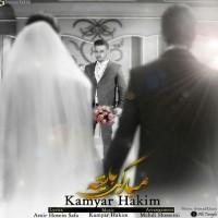 Kamyar-Hakim-Mobaraket-Bashe