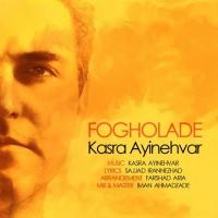 Kasra-Ayinehvar-Fogholade