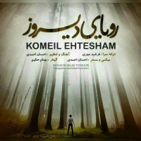 Komeil-Ehtesham-Royaye-Dirooz