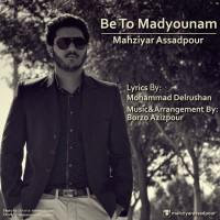 Mahziyar-Asadpour-Be-To-Madyounam