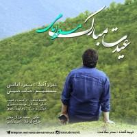 Masoud-Emami-Eydet-Mobarak