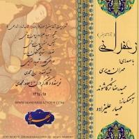 Mehran-Modiri-Hamidreza-Torkashvand-Zaferani