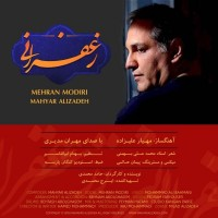 Mehran-Modiri-Mahyar-Alizadeh-Zaferani