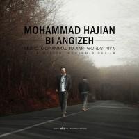 Mohammad-Hajian-Bi-Angizeh