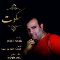 Mohammad-Kowsari-Sokoot