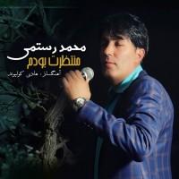 Mohammad-Rostami-Montazerat-Boodam