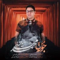 Mohammad-Yaghoobi-Jone-Man