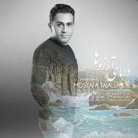 Mostafa-Tajalli-Daryaye-Arezooha