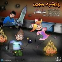 Music-Afshar-4Shanbe-Sori