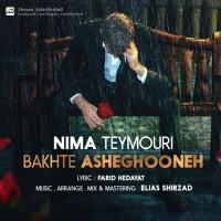 Nima-Teymouri-Bakhte-Asheghooneh