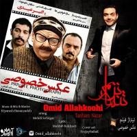 Omid-Allahkoohi-Tanham-Nazar