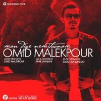 Omid-Malekpour-Man-Dige-Nemitoonam