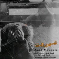 Omid-Masoumi-Nafasam-Raft