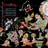 Pedram-Akhlaghi-Afshar-Melody-Sale-No-Mobarak