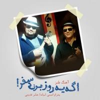 Pedram-Amini-Saber-Ghadimi-Age-Yerooz-Beri-Safar