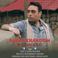Pouyan-Solo-Bahar-Khanoom