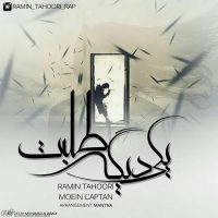 Ramin-Tahoori-Moein-Captan-Yeki-Dige-Talabet