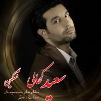 Saeed-Kahali-Jane-Tazeh