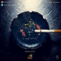 Shahyar-Bedoune-To-Eyd