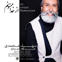 Soheil-Mohammadi-Az-Khoda-Mamnoonam