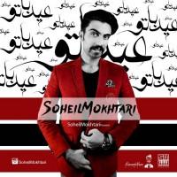 Soheil-Mokhtari-Eyd-Ba-To