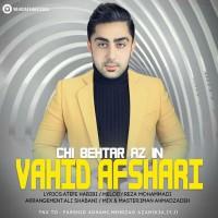 Vahid-Afshari-Chi-Behtar-Az-In