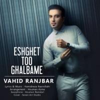 Vahid-Ranjbar-Eshghet-Too-Ghalbame