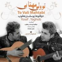Yosef-Yaghob-To-Vali-Mahtabi