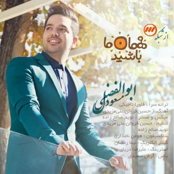 Abolfazl Masoudi - Mehman Ma Bashid