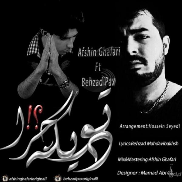 Afshin Ghafari - To Dige Chera (Ft Behzad Pax)