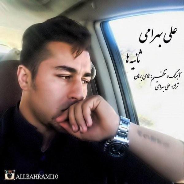 Ali Bahrami - Sanieha