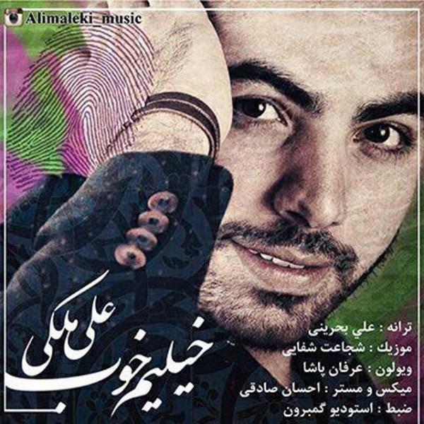 Ali Maleki - Kheiliyam Khoob