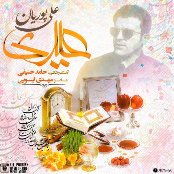 Ali Pourian - Eydi