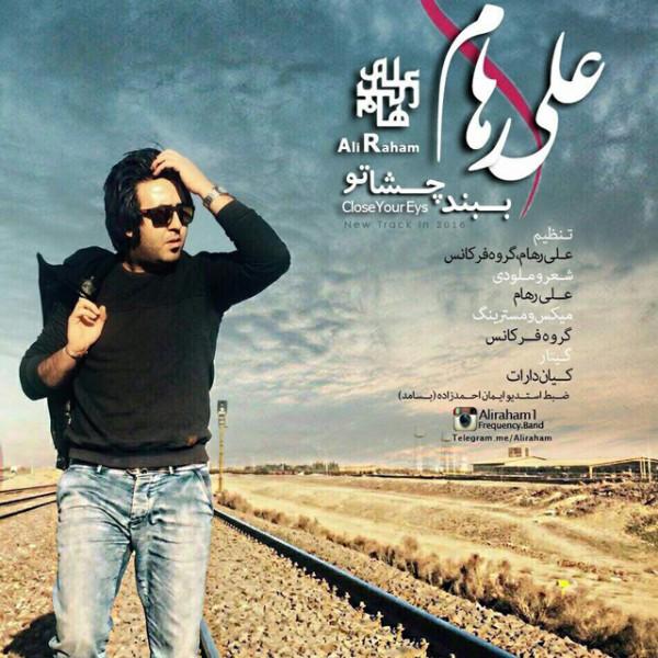 Ali Raham - Beband Cheshmato