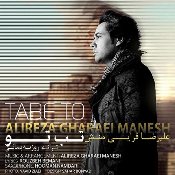 Alireza Gharaei Manesh - Tabe To