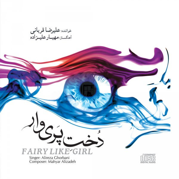 Alireza Ghorbani - Dokhte Pari Var